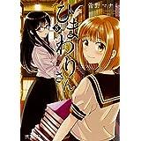 ひまわりさん 8 (MFコミックス アライブシリーズ)