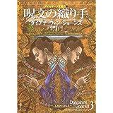 呪文の織り手 <デイルマーク王国史3> (創元推理文庫)