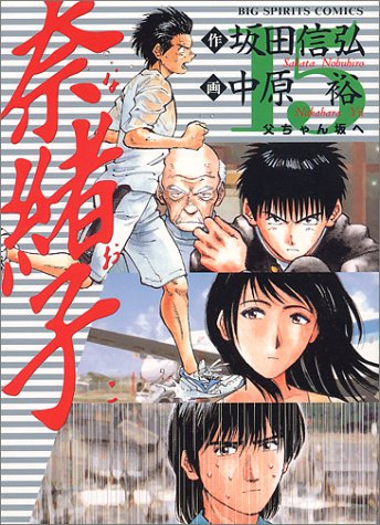 奈緒子 15: 父ちゃん坂へ (Big spirits comics)
