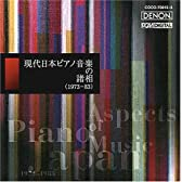 現代日本ピアノ音楽の諸相(1973-83)