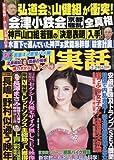 週刊実話 2017年 2/2 号 [雑誌]