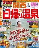 まっぷる 日帰り温泉 関西 '15 (まっぷるマガジン)