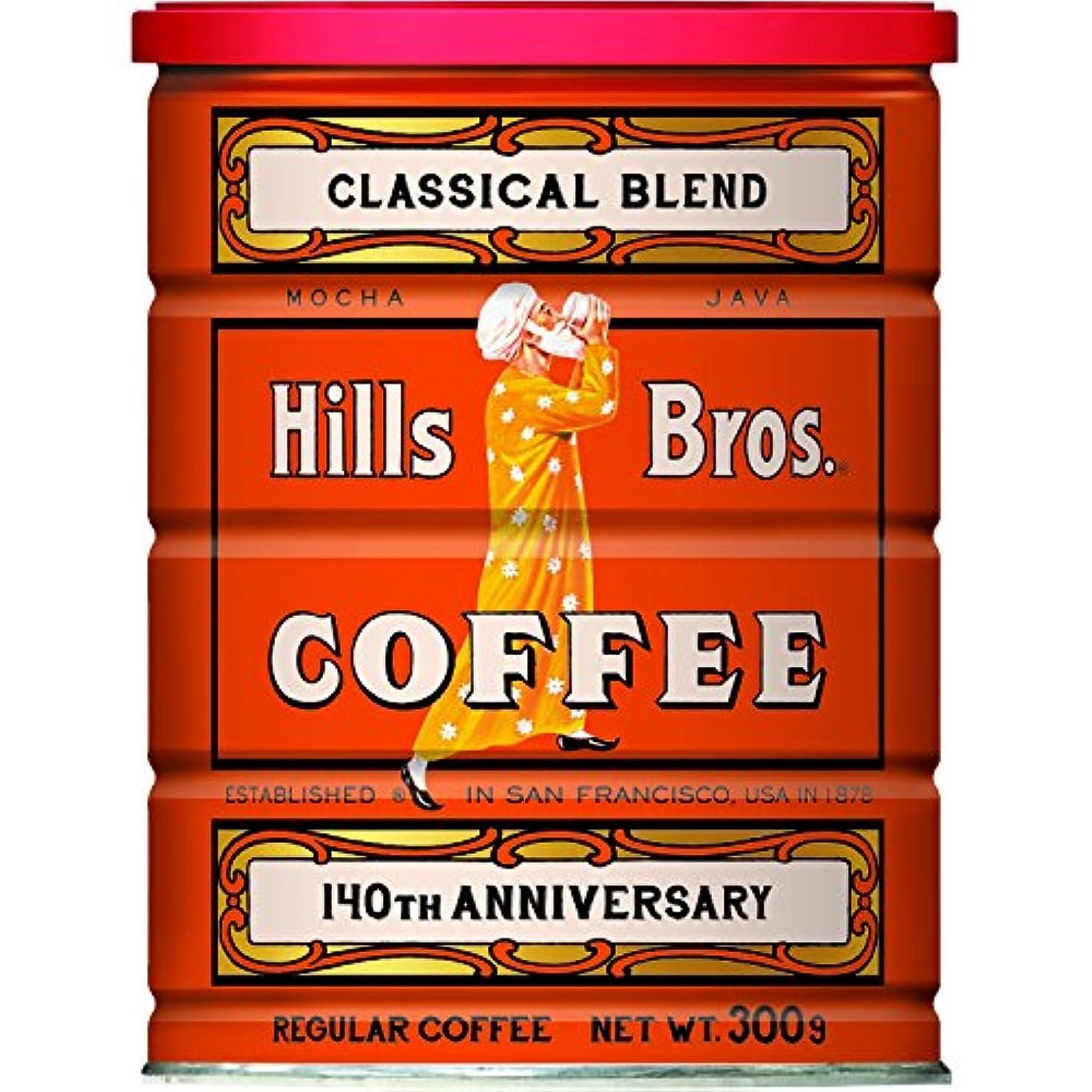 第四プラスチック櫛ヒルス コーヒー豆 (粉) クラシカルブレンド 缶入りレギュラーコーヒー 300g