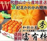 和歌山 産地直送 富有柿 秀品 7.5kg規格  柿