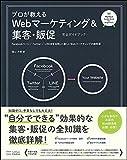 プロが教えるWebマーケティング&集客・販促【完全ガイドブック】―Facebookページ/Twitter/LINE@を活用した新しいWebマーケティングの教科書― (Perfect Guide Book for beginners)