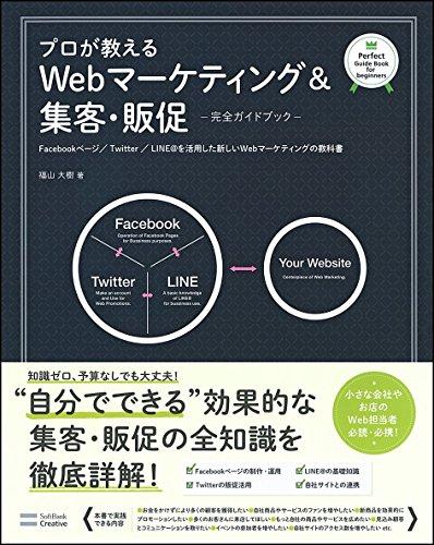 プロが教えるWebマーケティング&集客・販促【完全ガイドブック】―Facebookページ/Twitter/LINE@を活用した新しいWebマーケティングの教科書― (Perfect Guide Book for beginners)の詳細を見る