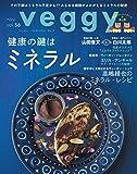 veggy (ベジィ) vol.56 2018年2月号