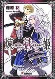 煉獄姫 六幕 (電撃文庫)