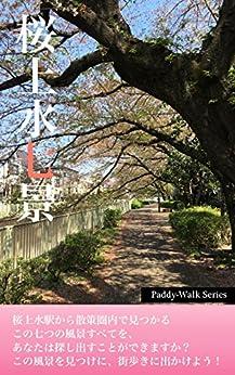[Team Paddy]の桜上水七景 〜「Paddyウォーク」シリーズ〜