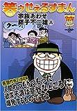 笑ゥせぇるすまん 家族あわせ (Chuko コミック Lite Special 10)