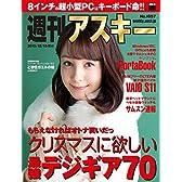 週刊アスキー No.1057 (2015年12月15日発行)<週刊アスキー> [雑誌]