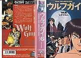 ウルフガイVol.6「レクイエム」 [VHS]