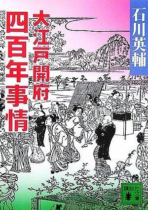 大江戸開府四百年事情 (講談社文庫)