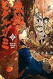豊饒のヒダルガミ 2 (マッグガーデンコミックス Beat'sシリーズ)