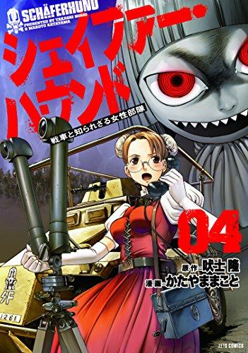シェイファー・ハウンド 4 (ジェッツコミックス)の詳細を見る