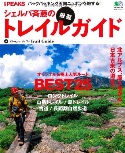 別冊PEAKS シェルパ斉藤の厳選トレイルガイドの詳細を見る
