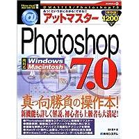 アット@マスターPhotoshop7.0(Windows Macintosh両対応) (How‐nual Visual Guide Book)