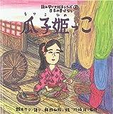 瓜子姫っこ (読み聞かせ絵本シリーズ―日本の昔ばなし (5))
