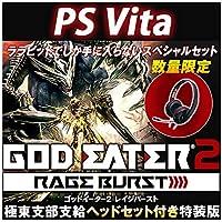 GOD EATER 2 RAGE BURST 極東支部支給ヘッドセット付き特装版