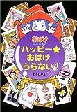 ハッピー・おばけうらない!―おばけマンションシリーズ (ポプラ社の新・小さな童話)
