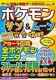 ゲーム攻略&禁断データBOOK vol.14 三才ムック vol.909