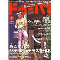 ドゥーパ ! 2006年 08月号 [雑誌]