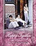 「ハッピートゥギャザー」スターたちの素顔 豪華特典グッズ付3枚組Special DV...[DVD]
