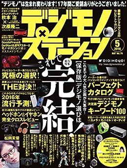 [エムオン・エンタテインメント]のデジモノステーション (2016年5月号) [雑誌]