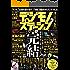 デジモノステーション (2016年5月号) [雑誌]