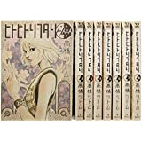 ヒトヒトリフタリ コミック 全8巻完結セット (ヤングジャンプコミックス)