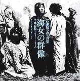 海女の群像―千葉・御宿(1931‐1964) 岩瀬禎之写真集
