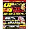 ロト&ナンバーズ必勝の極意―数字選択式宝くじ (2006年開運スペシャル号) (実用百科)