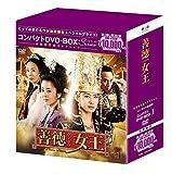 善徳女王<ノーカット完全版>コンパクトDVD-BOX1<本格時代劇セレクション>[DVD]