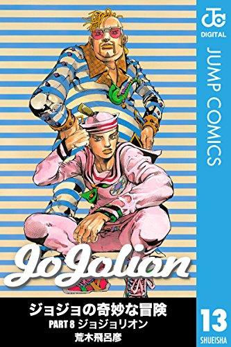 ジョジョの奇妙な冒険 第8部 モノクロ版 13 (ジャンプコミックスDIGITAL)の詳細を見る