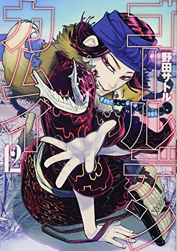 ゴールデンカムイ(12): ヤングジャンプコミックスの詳細を見る