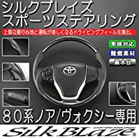 SilkBlaze シルクブレイズ スポーツステアリング 【80系ノア/ヴォクシー】 黒木目 SB-ST-191-S