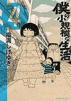[福満しげゆき]の僕の小規模な生活(4) (モーニングコミックス)
