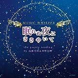 MUSIC WHISPER【眠れぬ夜にささやいて】 the poetry reading by濱野大輝(ルーク役)&高橋英則(カイト役)