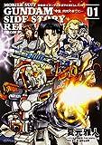 機動戦士ガンダム外伝REBELLION 宇宙、閃光の果てに… (1) (カドカワコミックス・エース)
