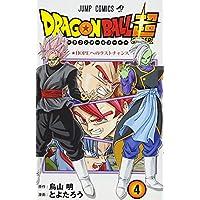 ドラゴンボール超 4 (ジャンプコミックス)