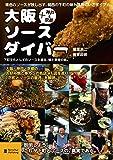 大阪ソースダイバー: 下町文化としてのソースを巡る、味と思考の旅。