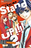 Stand UP!!!! 2 (少コミフラワーコミックス)