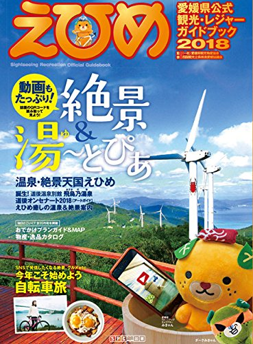 愛媛県公式 観光・レジャーガイドブック えひめ2018