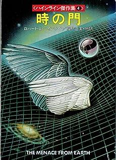 時の門 (ハヤカワ文庫 SF―ハインライン傑作集 (624))