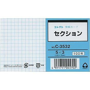 情報カード 5×3 セクション C-3532
