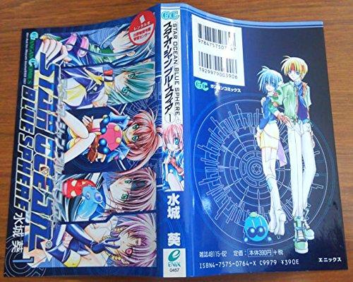 スターオーシャンブルースフィア 1 (ガンガンコミックス)