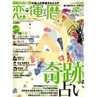 恋運暦 2008年 04月号 [雑誌]