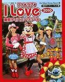 アイ ラブ 東京ディズニーリゾート 2010 (My Tokyo Disney Resort)