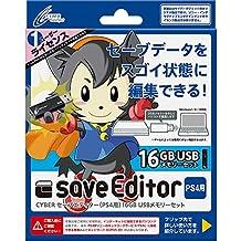 CYBER セーブエディター ( PS4 用) 16GB USBメモリーセット 1ユーザーライセンス