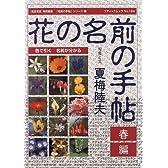 花の名前の手帖 (春編) (ブティックムック―「名前の手帖」シリーズ (No.184))